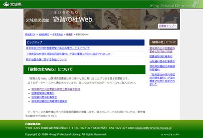 宮城県立図書館のデジタルアーカイブページ