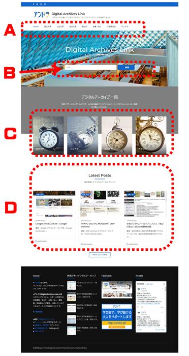 アンドラのデジタルアーカイブリンクウェブ利用方法について