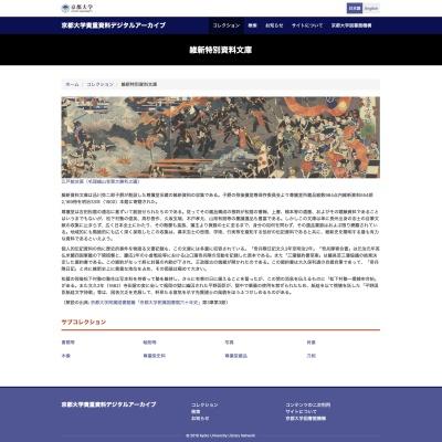 京都大学のデジタルアーカイブ