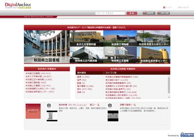 秋田県立図書館のデジタルアーカイブページ