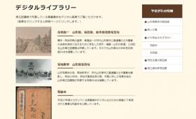 山形県立図書館のデジタルアーカイブページ