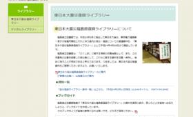 福島県立図書館のデジタルアーカイブページ