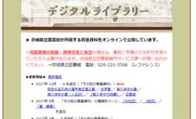 茨城県立図書館のデジタルアーカイブページ