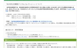 栃木県立図書館のデジタルアーカイブページ