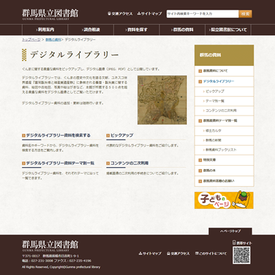 群馬県立図書館のデジタルアーカイブページ