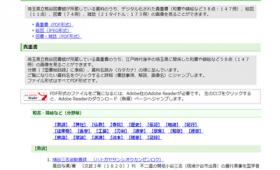 埼玉県立図書館のデジタルアーカイブページ