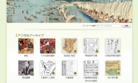 千葉県立図書館のデジタルアーカイブページ