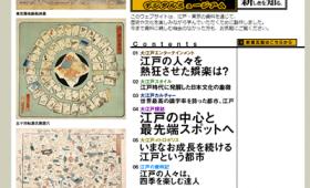 東京都立図書館のデジタルアーカイブページのデジタルアーカイブページ