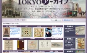 東京都立図書館のデジタルアーカイブページ