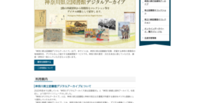 神奈川県立図書館のデジタルアーカイブページ
