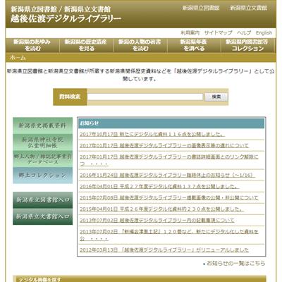 新潟県立図書館のデジタルアーカイブページ