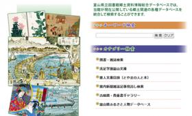 富山県立図書館のデジタルアーカイブページ