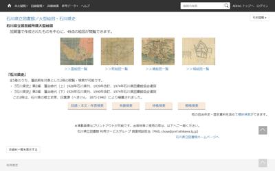 石川県立図書館のデジタルアーカイブページ