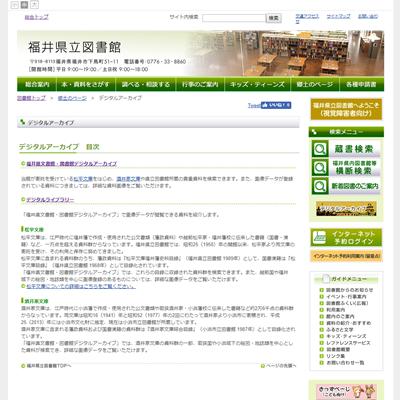 福井県立図書館・文書館のデジタルアーカイブページ