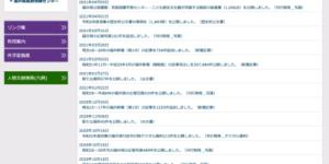 福井県立図書館のデジタルアーカイブ