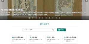 県立長野図書館のデジタルアーカイブページ