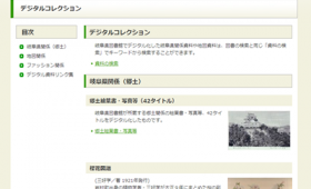 岐阜県立図書館のデジタルアーカイブページ