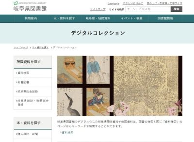 岐阜県図書館のデジタルアーカイブページ