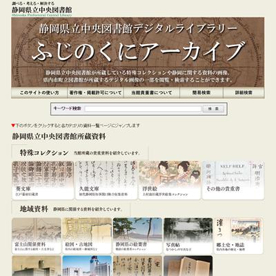 静岡県立図書館のデジタルアーカイブページ