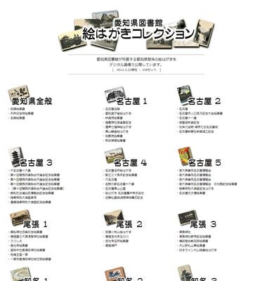 愛知県立図書館のデジタルアーカイブページ