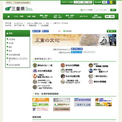 三重県立図書館のデジタルアーカイブページ