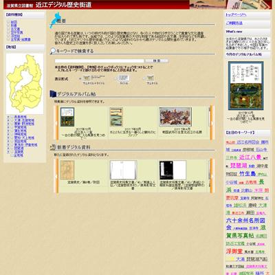 滋賀県立図書館のデジタルアーカイブページ