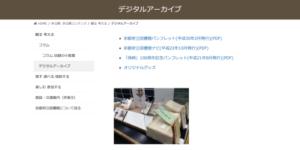 京都府立図書館のデジタルアーカイブページ