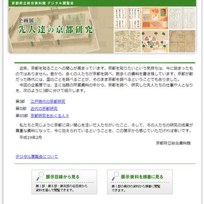 京都学・歴彩館のデジタルアーカイブページ