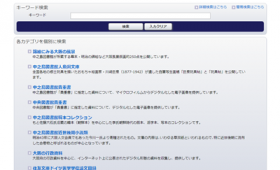 大阪府立図書館のデジタルアーカイブページ