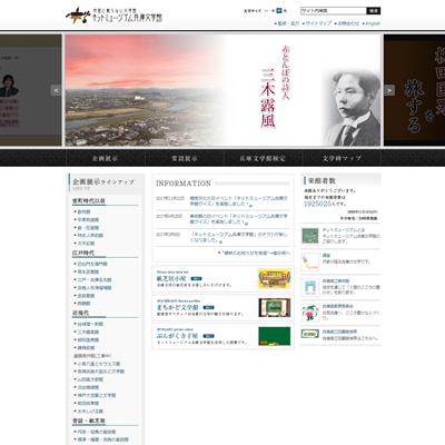 兵庫県立図書館のデジタルアーカイブページ