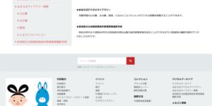 奈良県立図書情報館のデジタルアーカイブページ