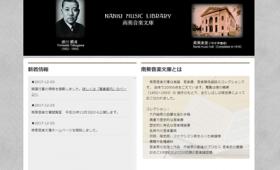 和歌山県立図書館のデジタルアーカイブページ