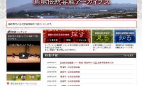鳥取県立図書館のデジタルアーカイブページ