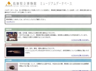 鳥取県立博物館のデジタルアーカイブページ