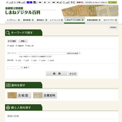 島根県立図書館のデジタルアーカイブページ