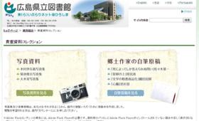 広島県立図書館のデジタルアーカイブページ