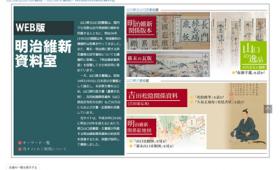 山口県立山口図書館のデジタルアーカイブページ