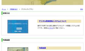 徳島県立図書館のデジタルアーカイブページ