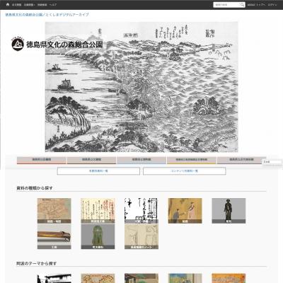 徳島県立図書館のデジタルアーカイブ