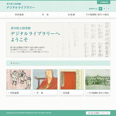 香川県立図書館のデジタルアーカイブページ