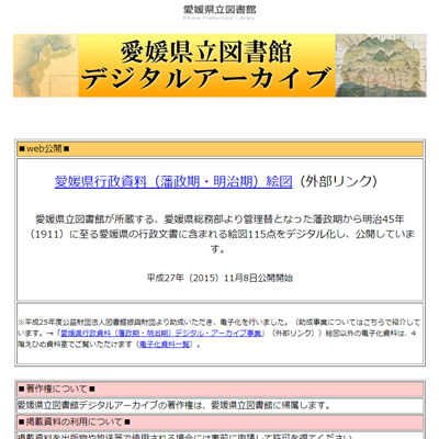 愛媛県立図書館のデジタルアーカイブページ