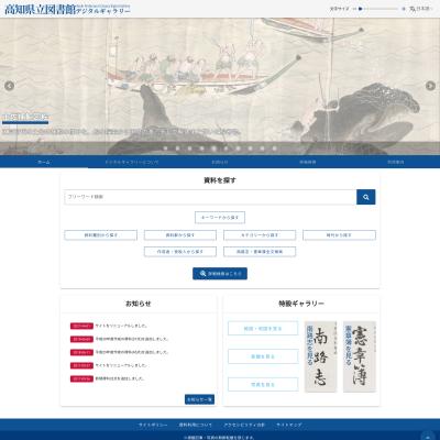 高知県立図書館のデジタルアーカイブページ
