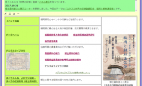 福岡県立図書館のデジタルアーカイブページ