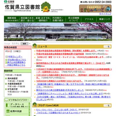 佐賀県立図書館のデジタルアーカイブページ