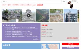 熊本県立図書館・近代文学館のデジタルアーカイブページ