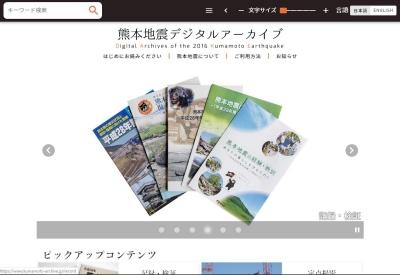 熊本県のデジタルアーカイブページ