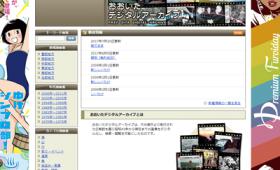 大分県立図書館のデジタルアーカイブページ