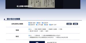 宮崎県立図書館のデジタルアーカイブページ