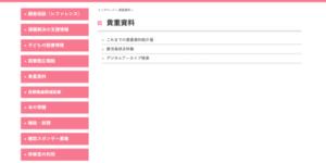 鹿児島県立図書館(本館)のデジタルアーカイブページ