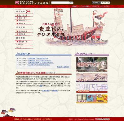 沖縄県立図書館のデジタルアーカイブページ